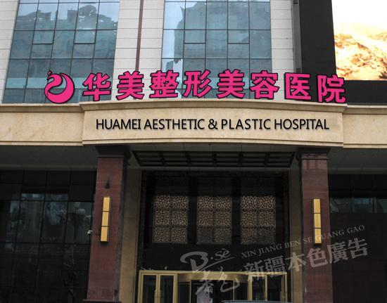 新疆乌鲁木齐整形医院哪家最好的医院